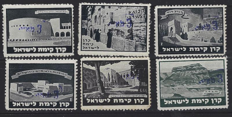 Lot 5 - judaica JNF labels & stamps -  Negev Holyland 93nd Holyland Postal Bid Sale