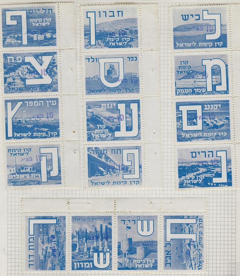 Lot 6 - judaica JNF labels & stamps -  Negev Holyland 93nd Holyland Postal Bid Sale
