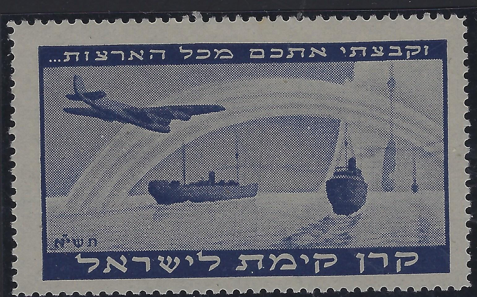 Lot 7 - judaica JNF labels & stamps -  Negev Holyland 93nd Holyland Postal Bid Sale