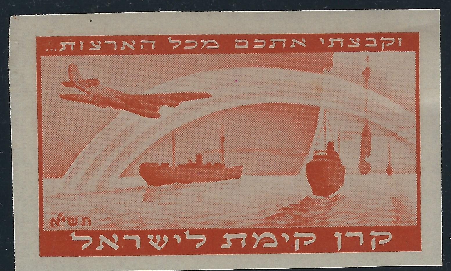 Lot 8 - judaica JNF labels & stamps -  Negev Holyland 93nd Holyland Postal Bid Sale