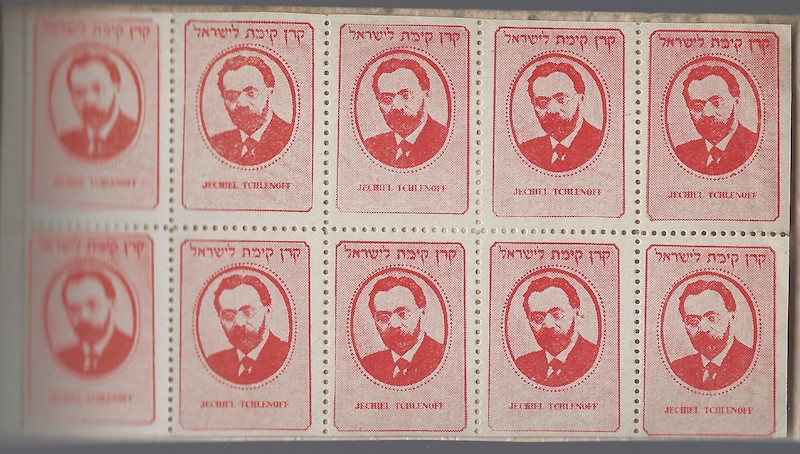 Lot 9 - judaica JNF labels & stamps -  Negev Holyland 93nd Holyland Postal Bid Sale