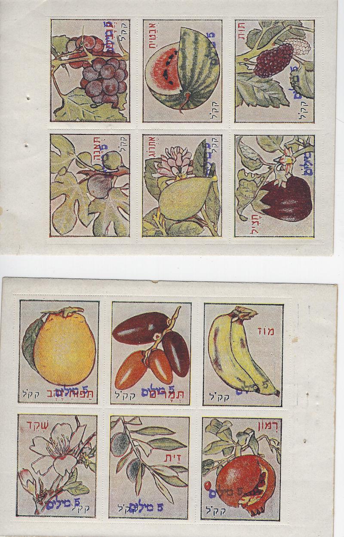 Lot 10 - judaica JNF labels & stamps -  Negev Holyland 93nd Holyland Postal Bid Sale