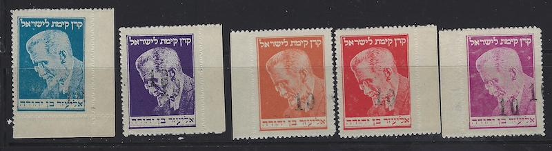 Lot 11 - judaica JNF labels & stamps -  Negev Holyland 93nd Holyland Postal Bid Sale