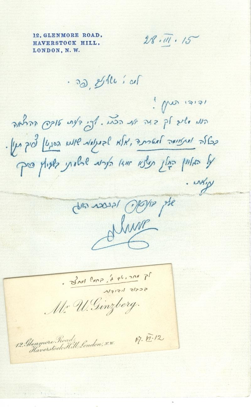 Lot 22 - judaica autographs -  Negev Holyland 93nd Holyland Postal Bid Sale