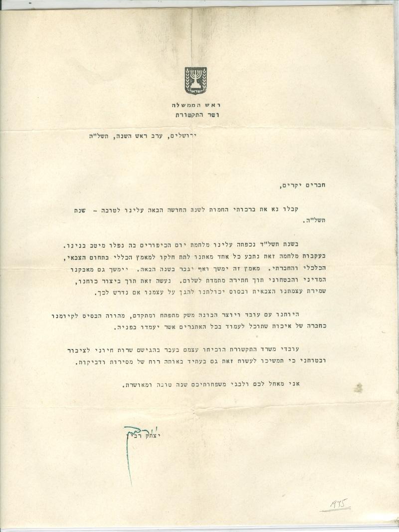 Lot 33 - judaica autographs -  Negev Holyland 93nd Holyland Postal Bid Sale