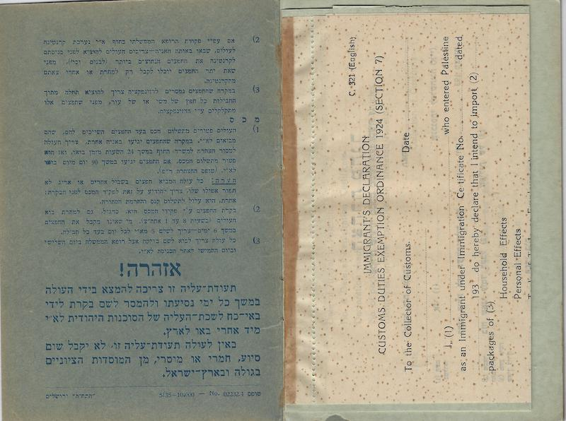 Lot 205 - world war two other -  Negev Holyland 93nd Holyland Postal Bid Sale