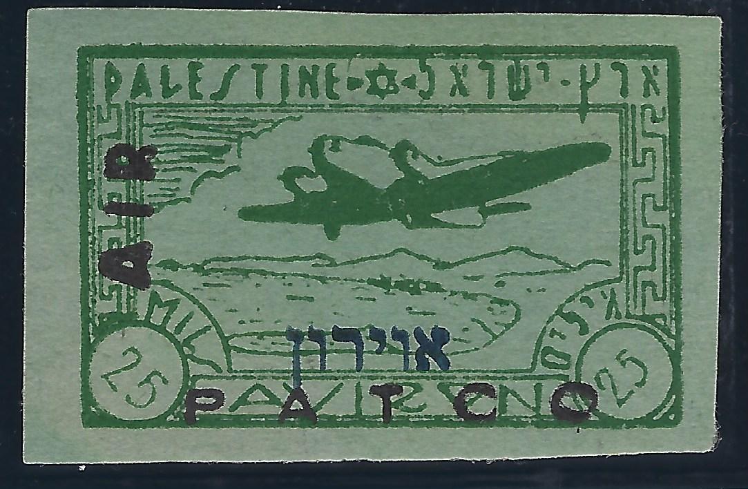 Lot 248 - Interim Period other -  Negev Holyland 93nd Holyland Postal Bid Sale