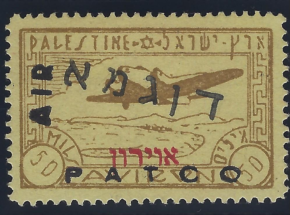 Lot 249 - Interim Period other -  Negev Holyland 93nd Holyland Postal Bid Sale