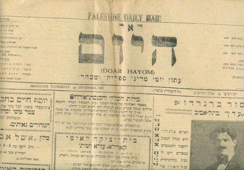 Lot 467 - miscellaneous newspapers -  Negev Holyland 93nd Holyland Postal Bid Sale