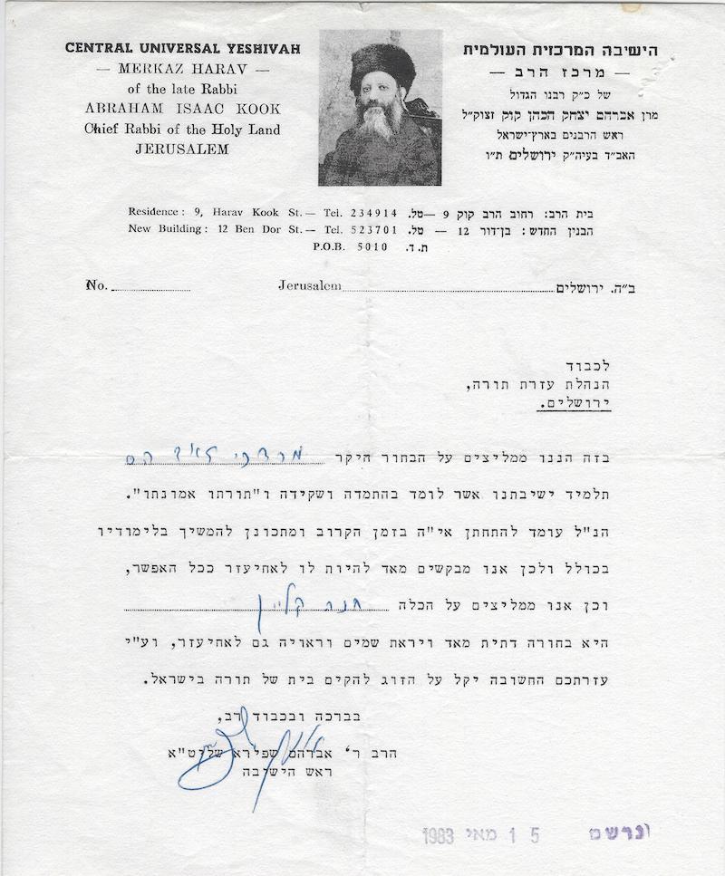 Lot 618 - judaica autographs -  Negev Holyland 93nd Holyland Postal Bid Sale