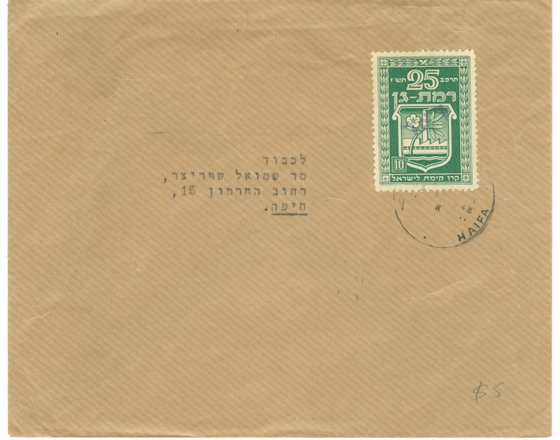 Lot 653 - Interim Period other -  Negev Holyland 93nd Holyland Postal Bid Sale