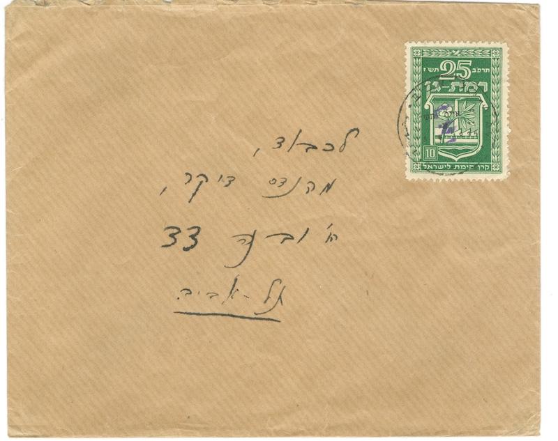 Lot 655 - Interim Period other -  Negev Holyland 93nd Holyland Postal Bid Sale