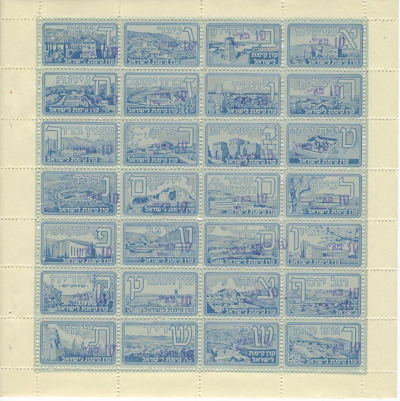 Lot 3 - judaica JNF labels & stamps -  Negev Holyland 94th Holyland Postal Bid Sale