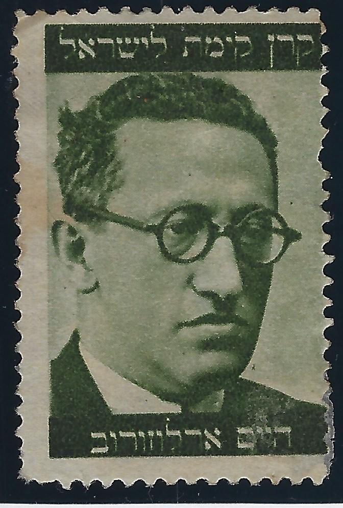 Lot 4 - judaica JNF labels & stamps -  Negev Holyland 94th Holyland Postal Bid Sale