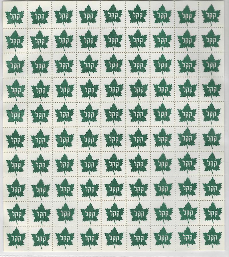 Lot 6 - judaica JNF labels & stamps -  Negev Holyland 94th Holyland Postal Bid Sale