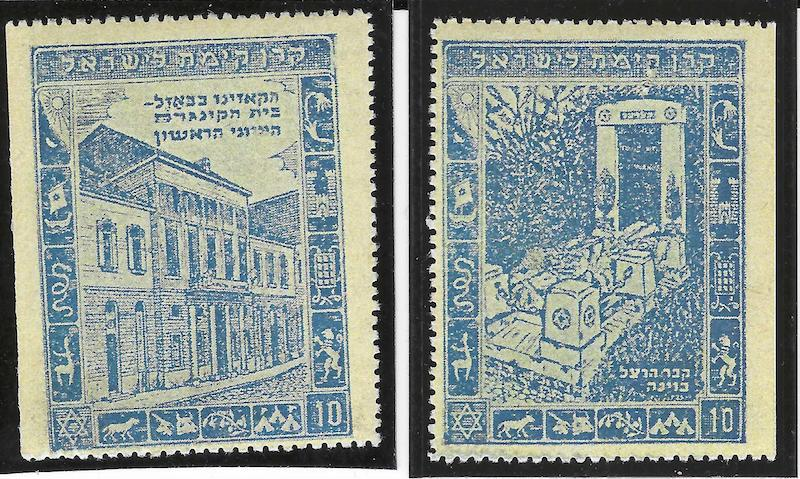 Lot 11 - judaica JNF labels & stamps -  Negev Holyland 94th Holyland Postal Bid Sale