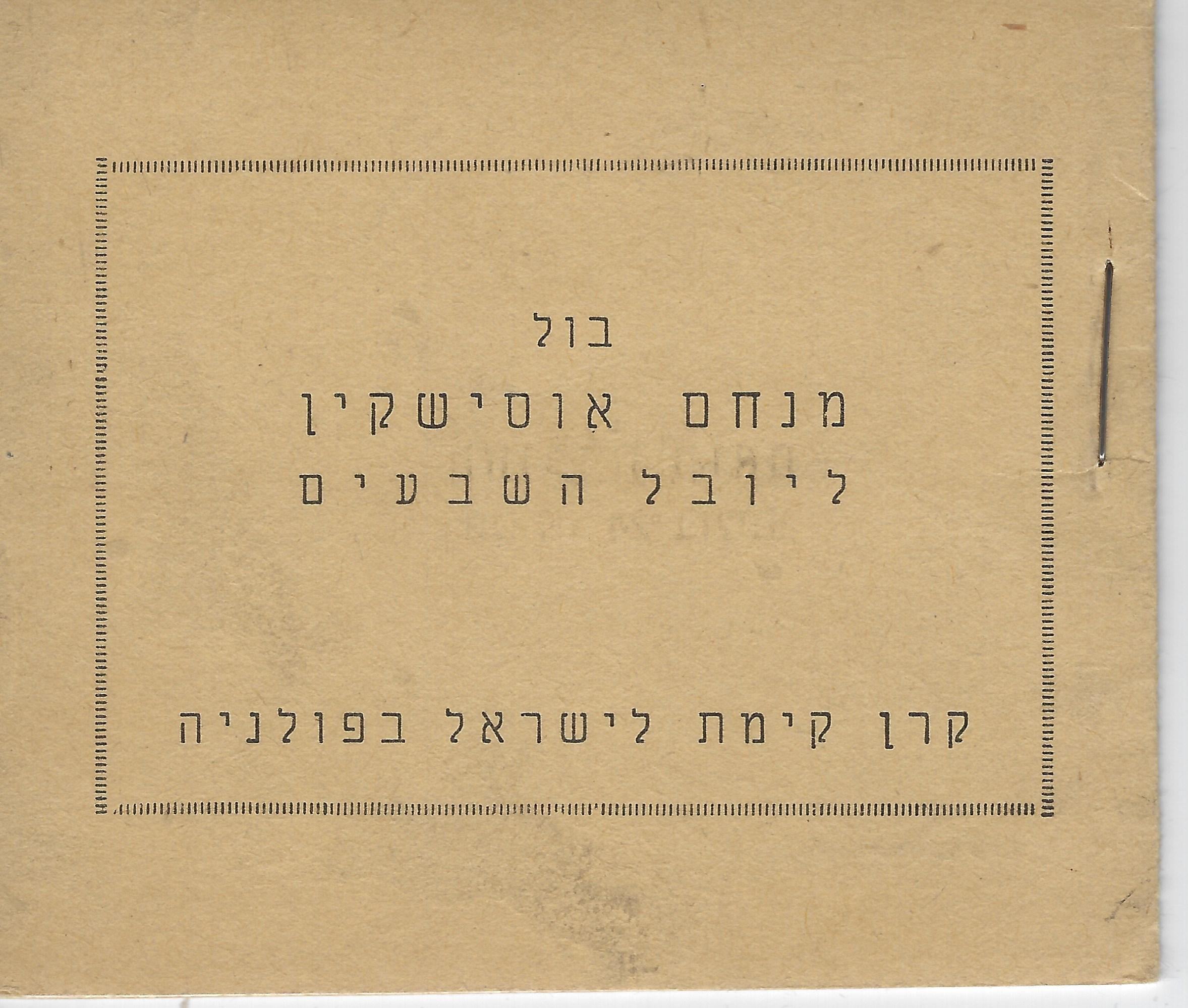 Lot 12 - judaica JNF labels & stamps -  Negev Holyland 94th Holyland Postal Bid Sale