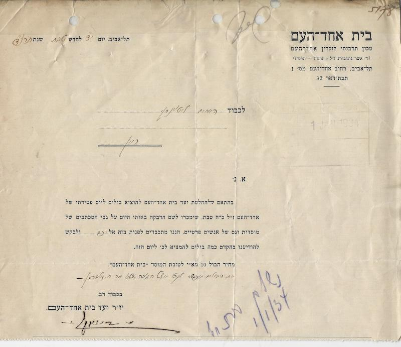 Lot 33 - judaica autographs -  Negev Holyland 94th Holyland Postal Bid Sale