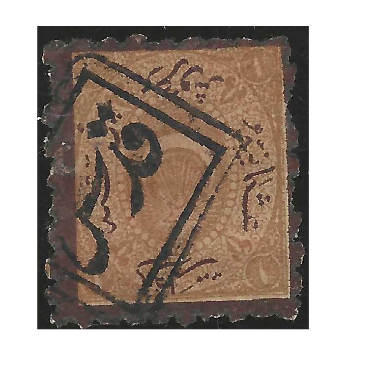 Lot 98 - ottoman period turkish offices -  Negev Holyland 94th Holyland Postal Bid Sale