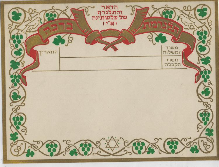 Lot 693 - arabic other -  Negev Holyland 94th Holyland Postal Bid Sale