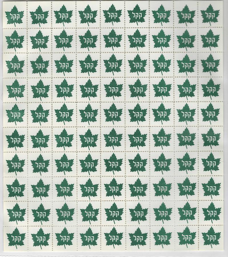 Lot 4 - judaica JNF labels & stamps -  Negev Holyland 95th Holyland Postal Bid Sale