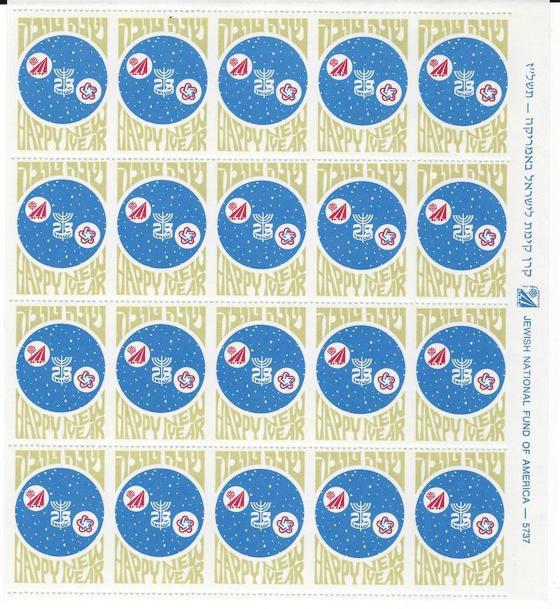Lot 6 - judaica JNF labels & stamps -  Negev Holyland 95th Holyland Postal Bid Sale