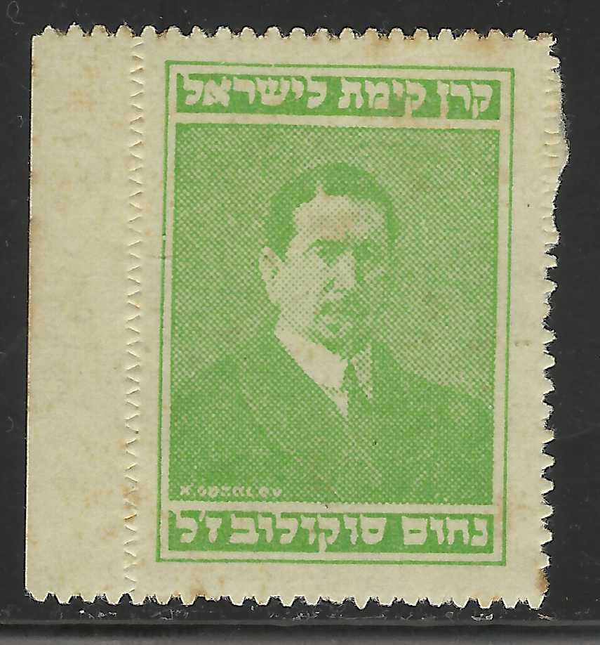 Lot 7 - judaica JNF labels & stamps -  Negev Holyland 95th Holyland Postal Bid Sale