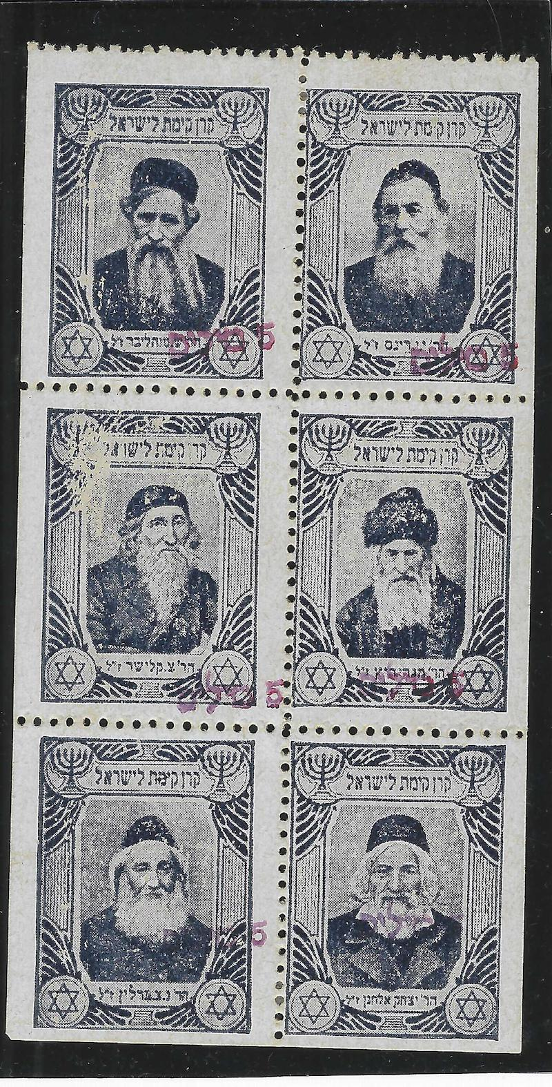 Lot 10 - judaica JNF labels & stamps -  Negev Holyland 95th Holyland Postal Bid Sale