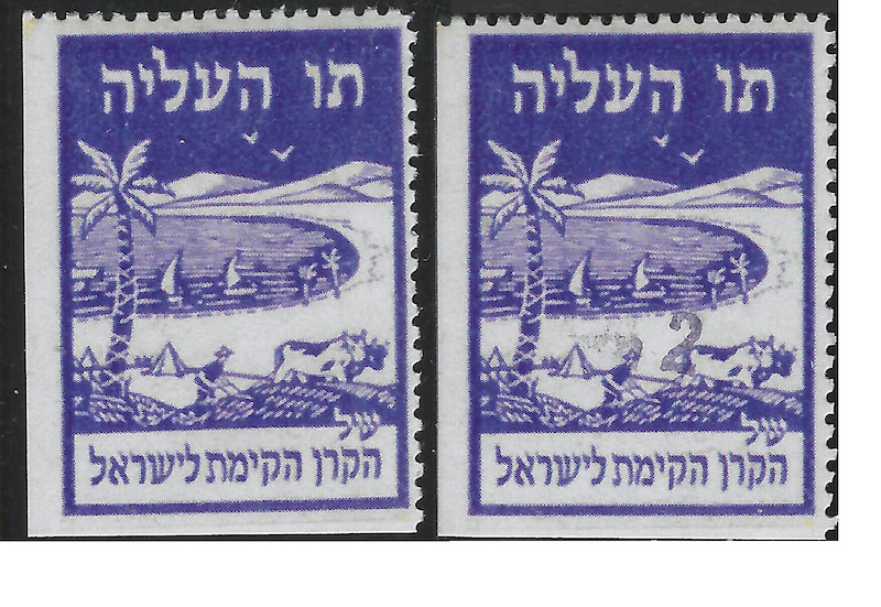 Lot 11 - judaica JNF labels & stamps -  Negev Holyland 95th Holyland Postal Bid Sale