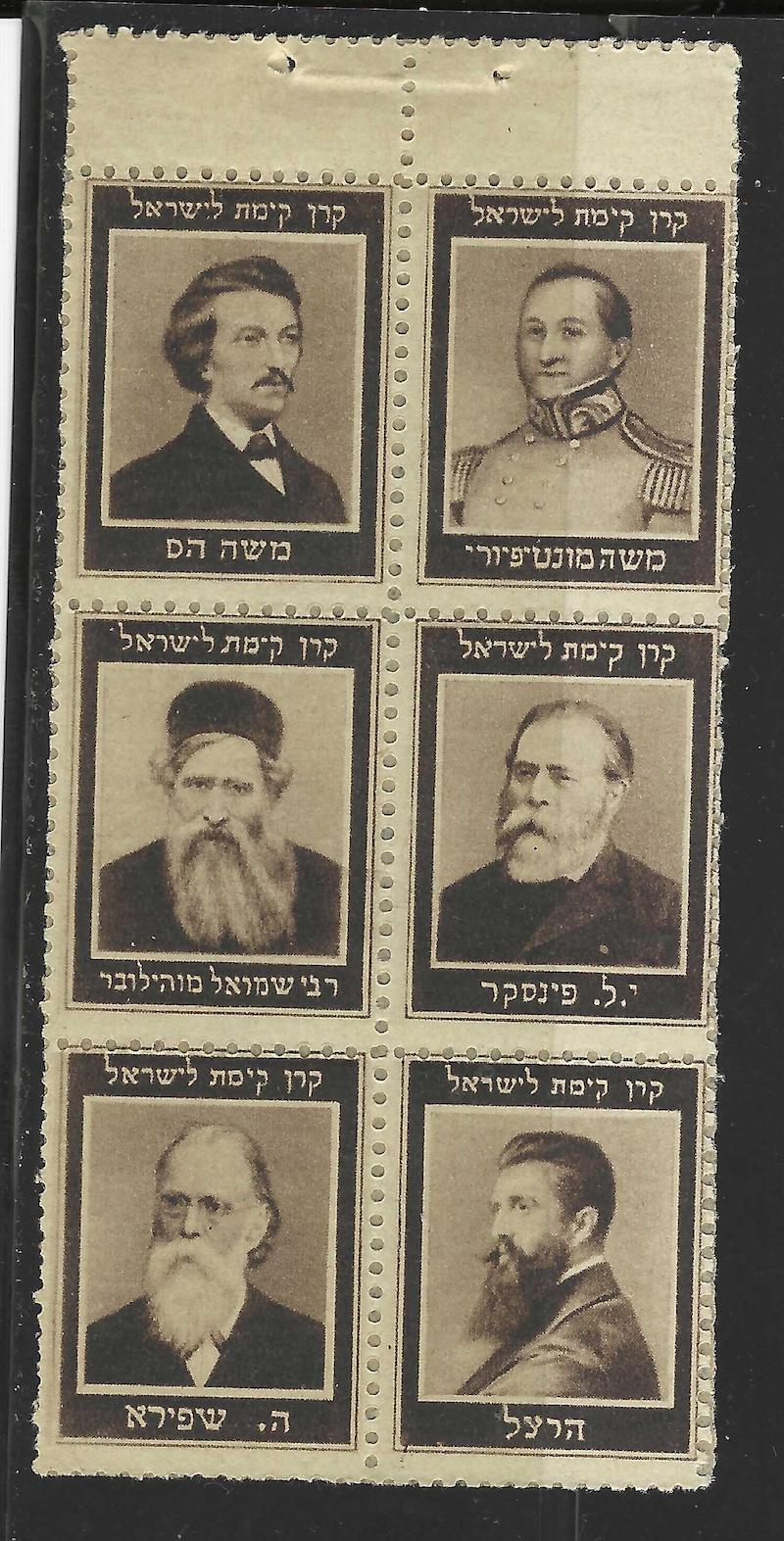 Lot 13 - judaica JNF labels & stamps -  Negev Holyland 95th Holyland Postal Bid Sale