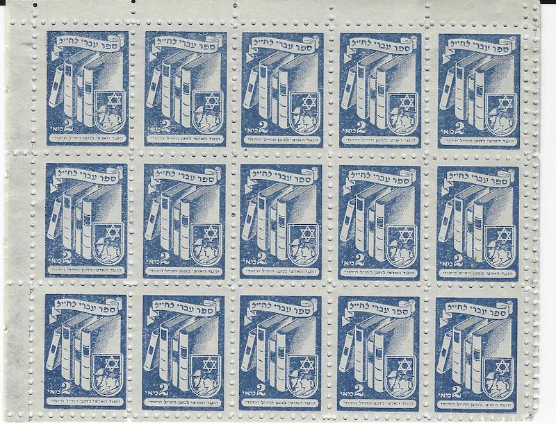 Lot 23 - judaica non JNF labels and stamps -  Negev Holyland 95th Holyland Postal Bid Sale