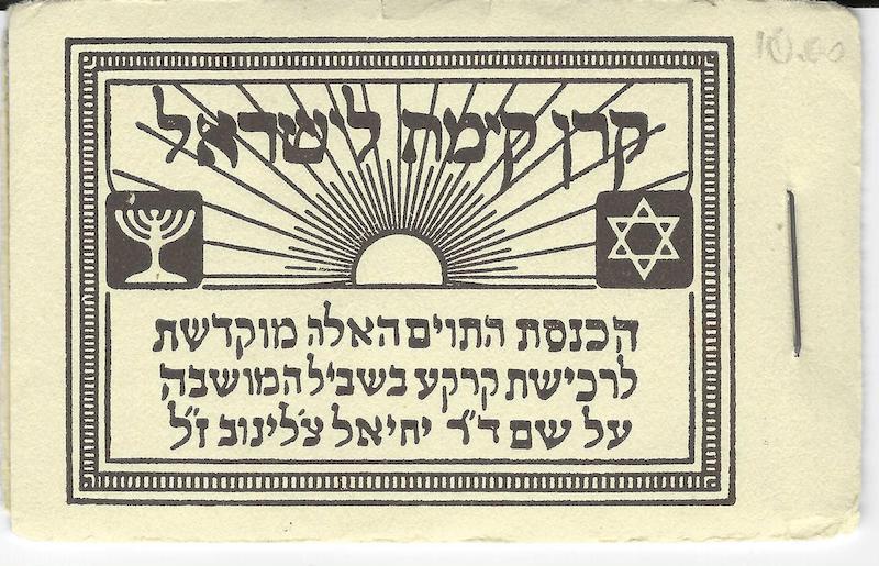 Lot 1 - judaica JNF labels & stamps -  Negev Holyland 96h Holyland Postal Bid Sale