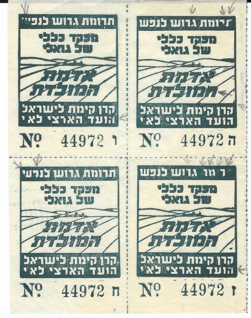 Lot 3 - judaica JNF labels & stamps -  Negev Holyland 96h Holyland Postal Bid Sale