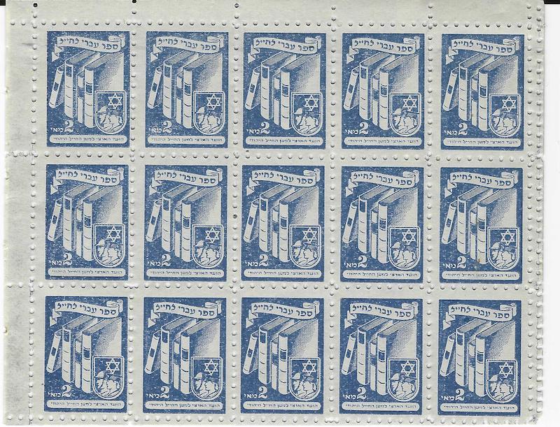 Lot 17 - judaica non JNF labels and stamps -  Negev Holyland 96h Holyland Postal Bid Sale