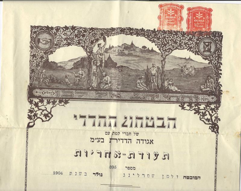 Lot 234 - revenues Mandate Period -  Negev Holyland 96h Holyland Postal Bid Sale