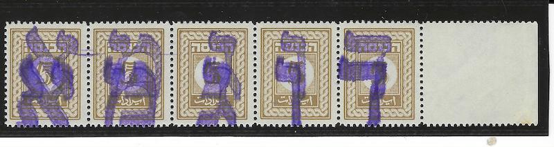 Lot 247 - revenues Israel - Regular -  Negev Holyland 96h Holyland Postal Bid Sale