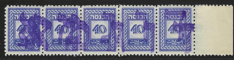 Lot 249 - revenues Israel - Regular -  Negev Holyland 96h Holyland Postal Bid Sale