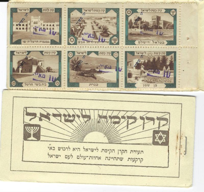 Lot 1 - judaica JNF labels & stamps -  Negev Holyland 97th Holyland Postal Bid Sale