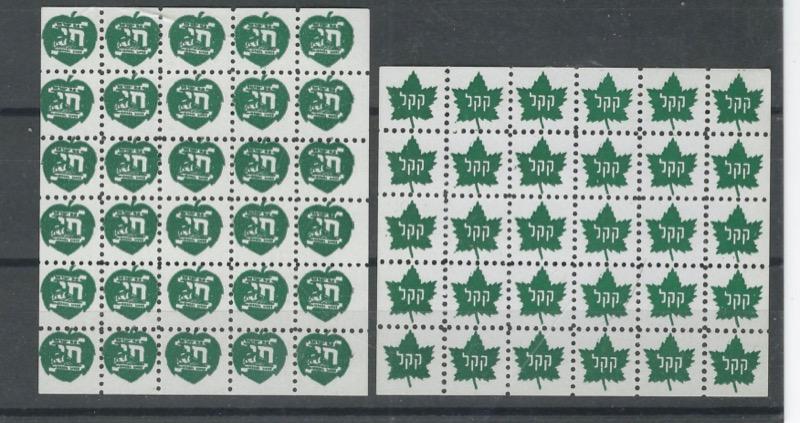 Lot 2 - judaica JNF labels & stamps -  Negev Holyland 97th Holyland Postal Bid Sale