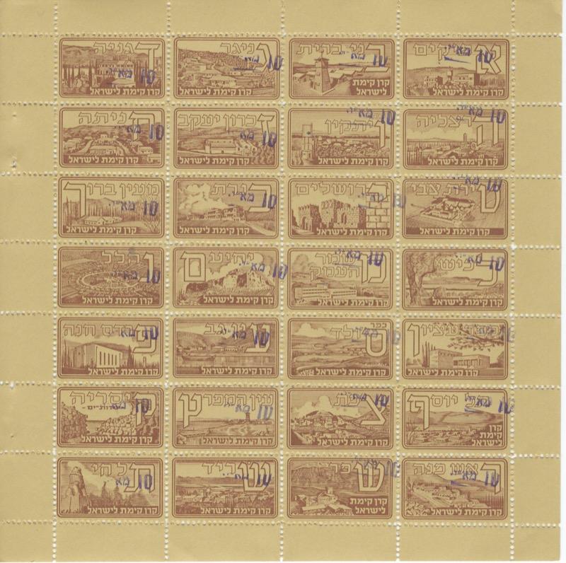 Lot 4 - judaica JNF labels & stamps -  Negev Holyland 97th Holyland Postal Bid Sale