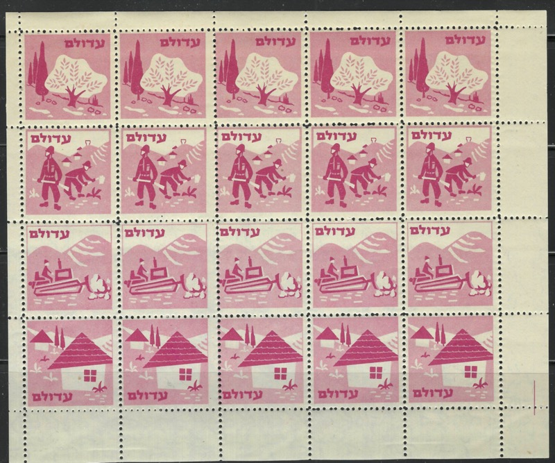 Lot 5 - judaica JNF labels & stamps -  Negev Holyland 97th Holyland Postal Bid Sale