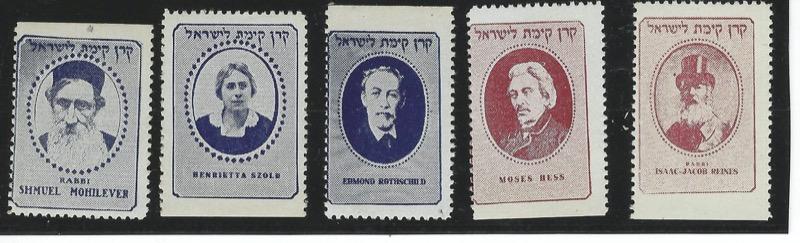 Lot 7 - judaica JNF labels & stamps -  Negev Holyland 97th Holyland Postal Bid Sale