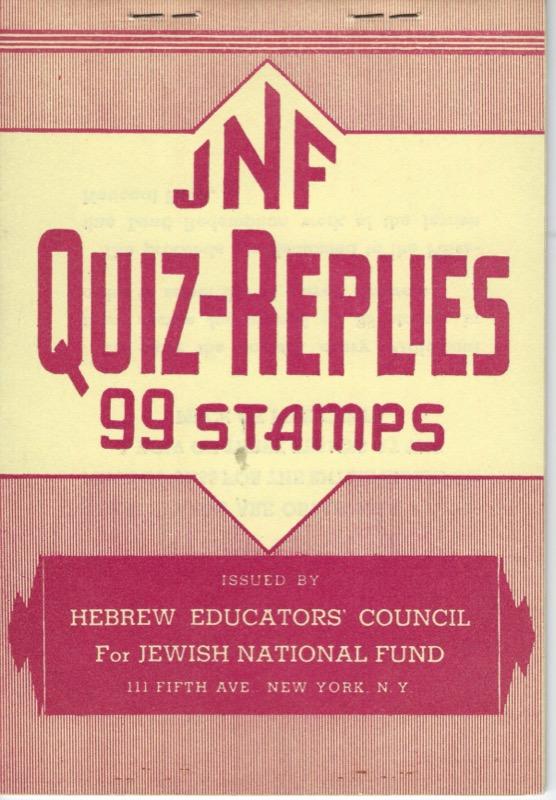 Lot 8 - judaica JNF labels & stamps -  Negev Holyland 97th Holyland Postal Bid Sale