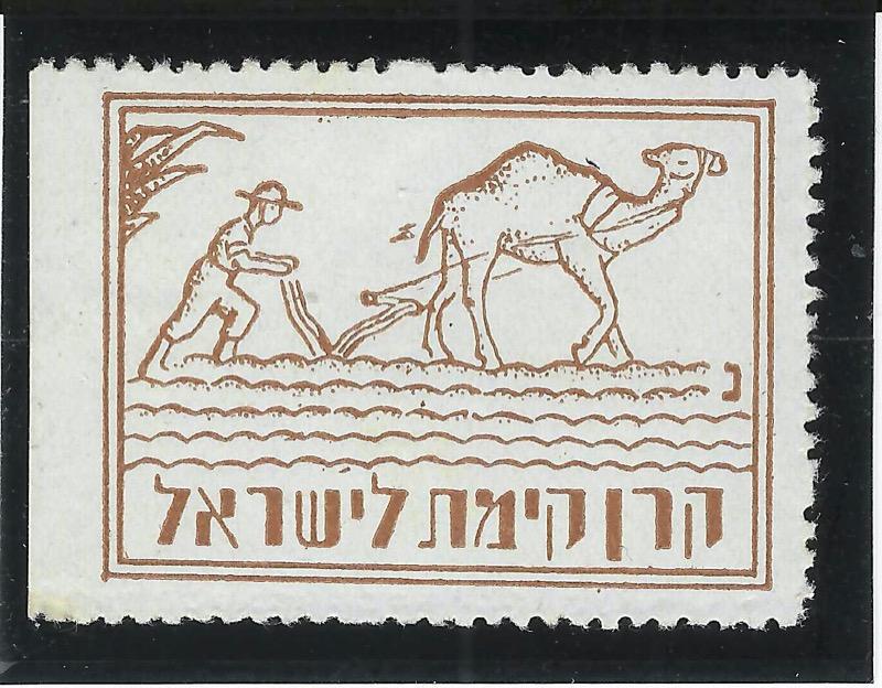 Lot 16 - judaica JNF labels & stamps -  Negev Holyland 97th Holyland Postal Bid Sale