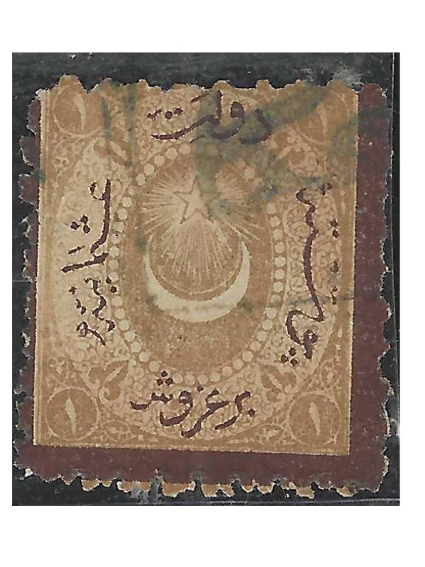 Lot 45 - ottoman period turkish offices -  Negev Holyland 97th Holyland Postal Bid Sale