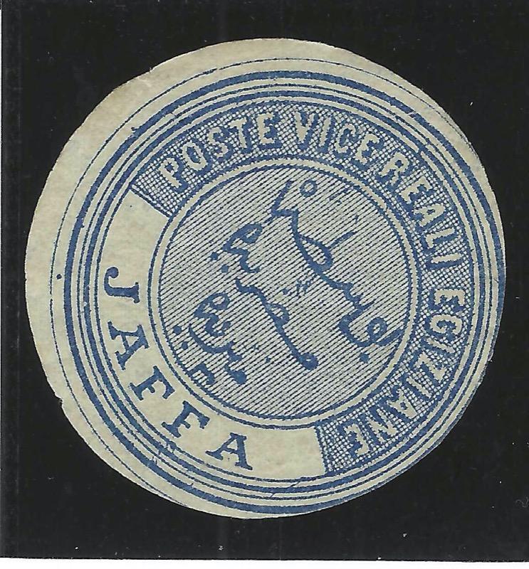 Lot 46 - ottoman period Egypt -  Negev Holyland 97th Holyland Postal Bid Sale