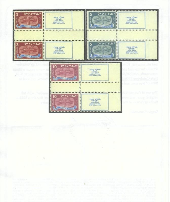 Lot 135 - first festivals stamps -  Negev Holyland 97th Holyland Postal Bid Sale