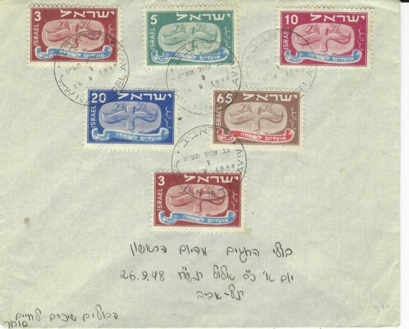 Lot 622 - first festivals covers -  Negev Holyland 97th Holyland Postal Bid Sale
