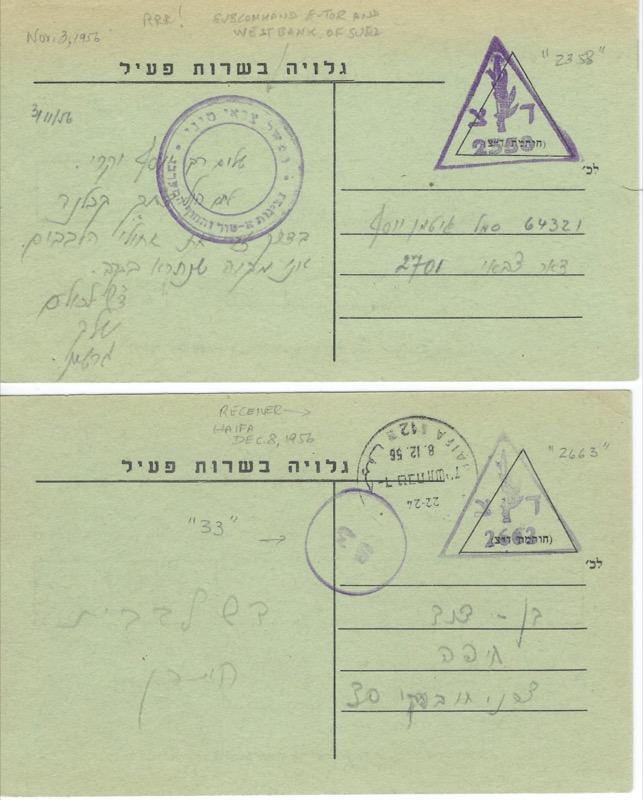 Lot 636 - Israel Post 1950 Military Mail -  Negev Holyland 97th Holyland Postal Bid Sale